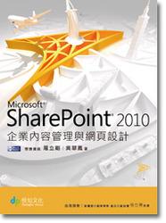 Microsoft SharePoint 2010 企業內容管理與網頁設計-cover