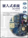 嵌入式系統設計實務-cover