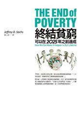 終結貧窮可以在 2025 年之前達成-cover