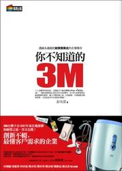 你不知道的 3M:透視永遠能把創意變黃金的企業傳奇-cover