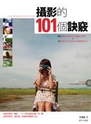 攝影的 101 個訣竅-cover