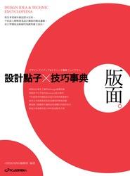 設計點子 X 技巧事典─版面-cover