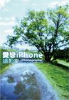 愛戀 iPhone 攝影集