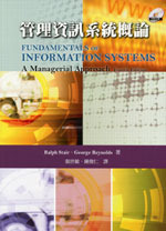 管理資訊系統概論 (Stair: Fundamentals of Information Systems, 4/e)