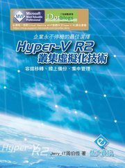 Hyper-V R2 叢集虛擬化技術-容錯移轉、線上備份、集中管理(附教學DVD)-cover