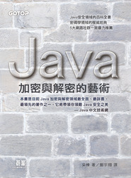 Java 加密與解密的藝術-cover