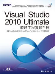 Visual Studio 2010 Ultimate 軟體工程實戰手冊-cover
