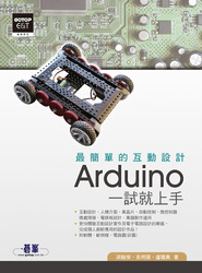 最簡單的互動設計 Arduino一試就上手-cover