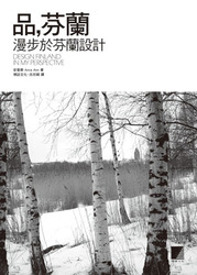 品, 芬蘭─漫步於芬蘭設計-cover