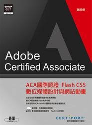 ACA 國際認證 Flash CS5 數位媒體設計與網站動畫-cover
