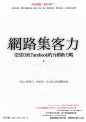 網路集客力─從 SEO 到 Facebook 的行銷新方略-cover