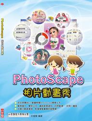 PhotoScape 相片動畫秀-cover