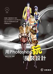 用 Photoshop 玩服裝設計-cover