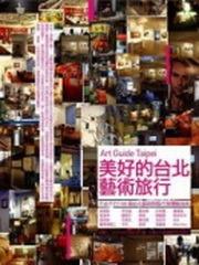 美好的台北藝術旅行-cover