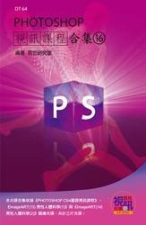 Photoshop 視訊課程合集(16)-cover