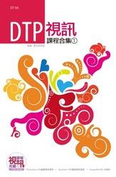 DTP 視訊課程合集(1)-cover