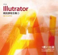 Illutrator 視訊課程合集(1)-cover