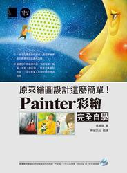 原來繪圖設計這麼簡單 ! Painter 彩繪完全自學-cover