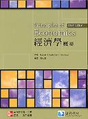 經濟學概要 (Frank: Principles of Economics Brief Edition)-cover