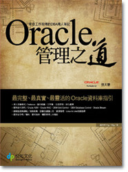 Oracle 管理之道-cover