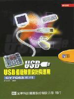 USB 週邊裝置設計與應用CY7C63系列(修訂版)-cover