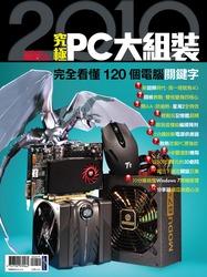 2010 究極 PC 大組裝-cover