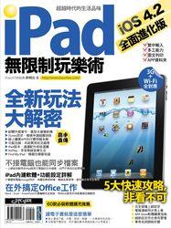 iPad 無限制玩樂術-iOS 4.2 全面進化版-cover