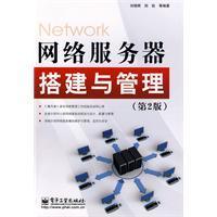 網絡服務器搭建與管理(第2版)-cover