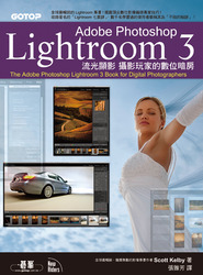 Adobe Photoshop Lightroom 3 流光顯影-攝影玩家的數位暗房-cover