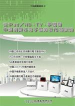 從iPad/NB、TV、手機看中國消費性電子產業及市場脈動-cover