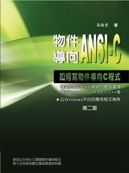 物件導向 ANSI C 語言-如何寫物件導向 C 程式, 2/e-cover