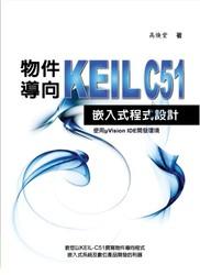 物件導向 Keil C51 嵌入式程式設計, 2/e-cover
