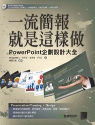 一流簡報就是這樣做─ PowerPoint 企劃設計大全-cover
