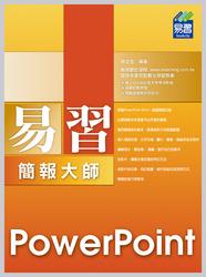 易習 PowerPoint 簡報大師-cover