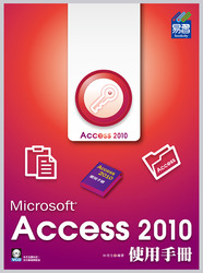 Microsoft Access 2010 使用手冊-cover