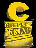 C 語言程式設計範例入門-cover