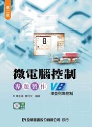 微電腦控制專題製作 VB 串並列埠控制, 2/e-cover