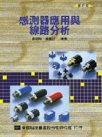 感測器應用與線路分析(修訂版)-cover