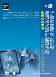 TQC+ 行動裝置程式設計與應用程式設計認證指南-Windows Mobile 6-cover