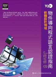 TQC+ 物件導向程式語言認證指南 Java 6-cover