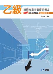 乙級建築物室內裝修技術士術科題庫整理(2011最新版)-cover