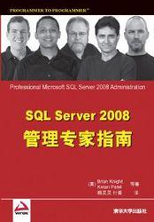 SQL Server 2008 管理專家指南-cover
