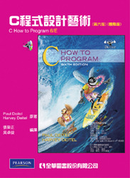 C 程式設計藝術, 6/e (國際版)(C How to program, 6/e)-cover