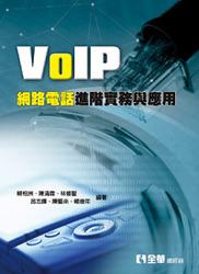 VoIP 網路電話進階實務與應用-cover