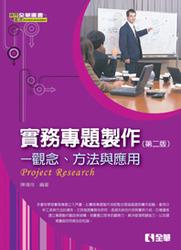 實務專題製作:觀念、方法與應用, 2/e