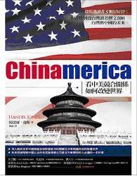Chinamerica-看中美競合關係如何改變世界