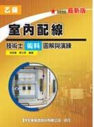 乙級室內配線技術士術科圖解與演練(修訂五版)-cover