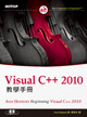 Visual C++ 2010 教學手冊 (Ivor Horton's Beginning Visual C++ 2010)-cover