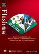 Flash 動畫設計實感-cover