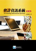 會計資訊系統, 2/e-cover